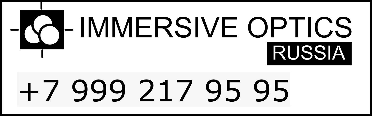Immersive Optics Россия (эксклюзивный дистрибьютор)
